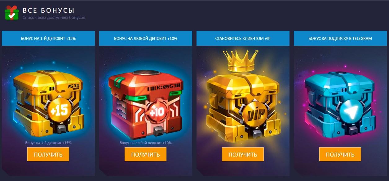 Бонусы в казино Monoslot